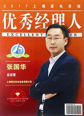 上海群坛中央空调公司总经理